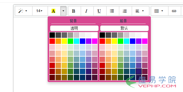 summernote在线编辑器的样式乱了怎么改?3