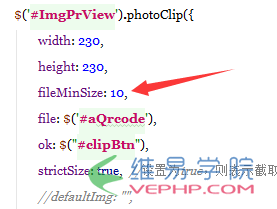 jQuery photoClip图片裁剪插件错误photoClip.min.js:1 Uncaught ReferenceError: imgSizeMin is not defined