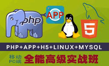 《PHP+APP全能高级实战班》